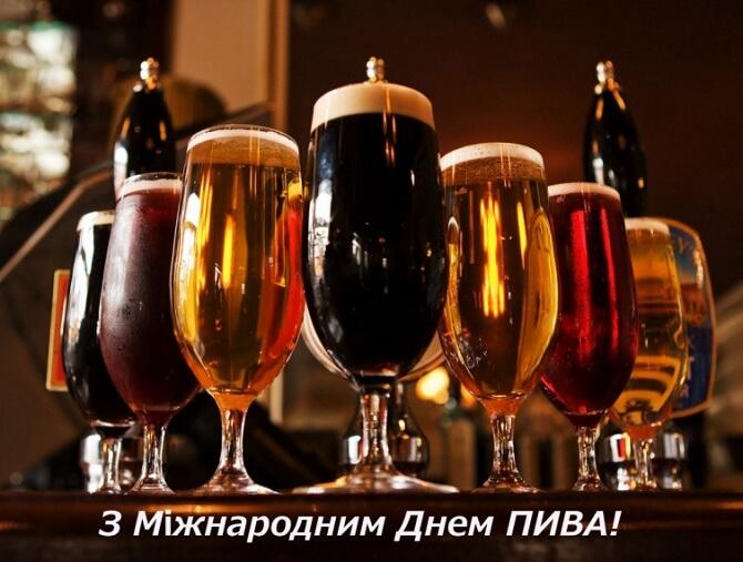 Привітання з Міжнародним Днем пива 2020