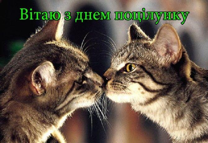 привітання з днем поцілунків