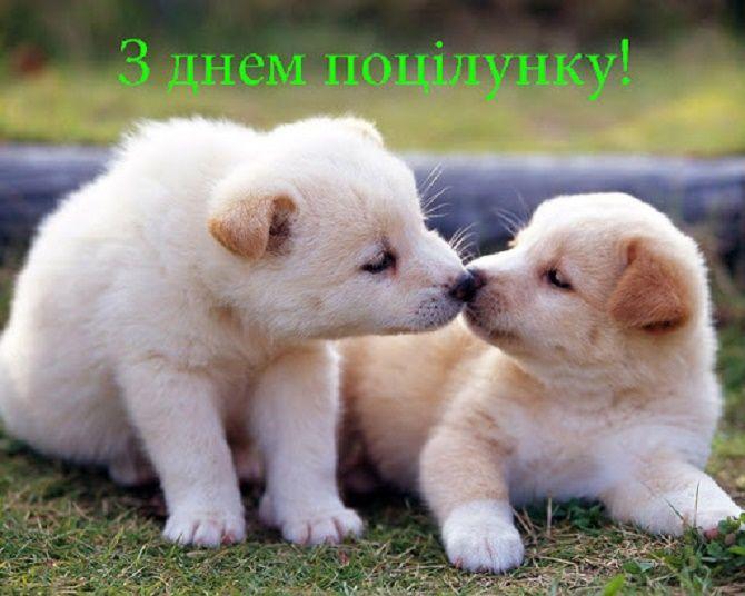 привітання з днем поцілунку