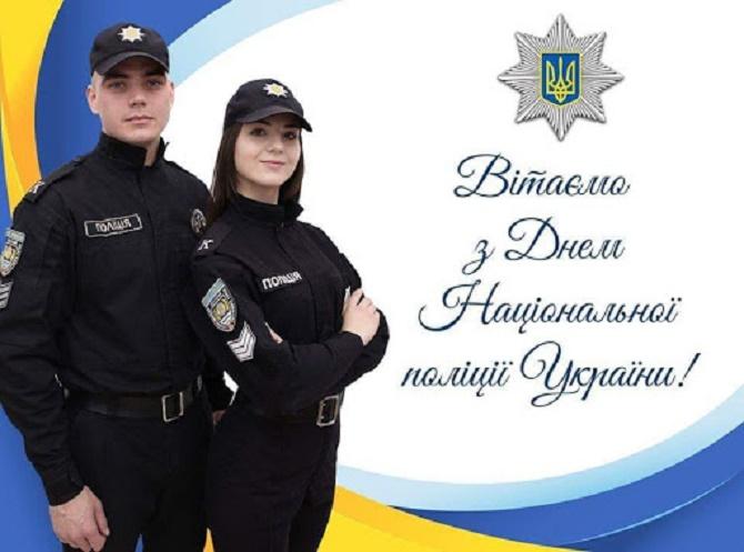 привітання в День національної поліції України