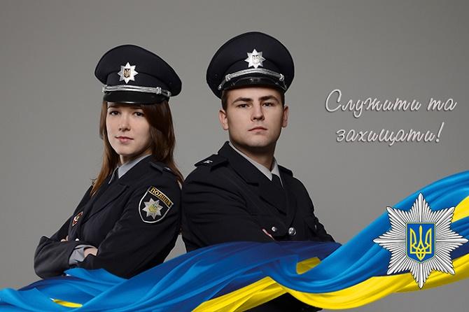 привітання в  День національної поліції України 2020