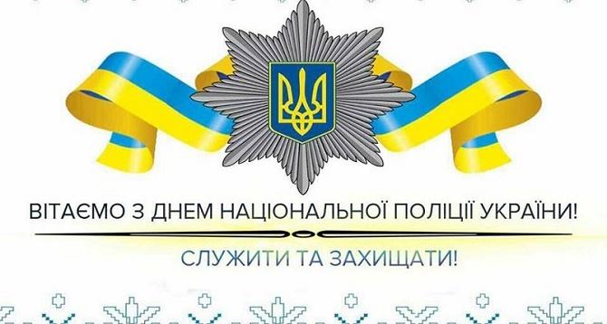 привітання з днем національної поліції України