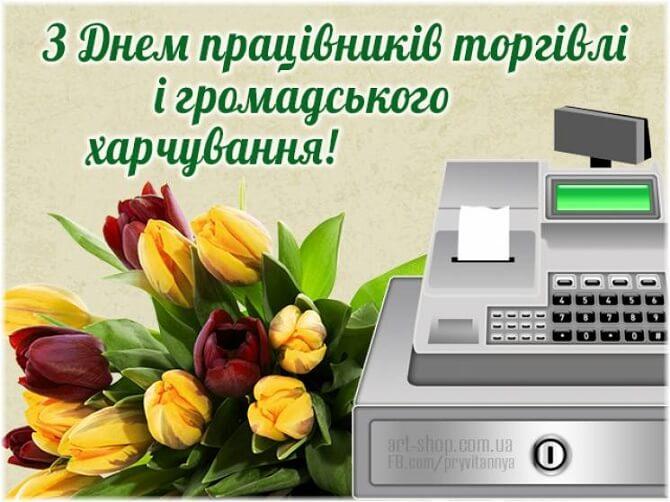 День працівників торгівлі України 2020 – оригінальні привітання 1