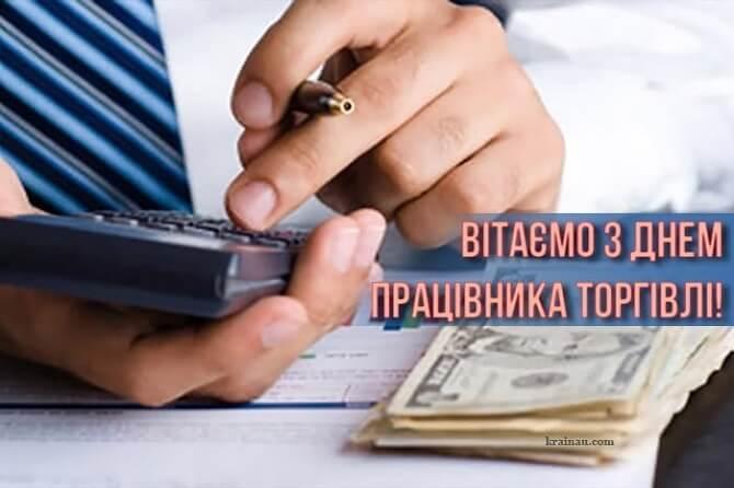 День працівників торгівлі України 2020 – оригінальні привітання 2