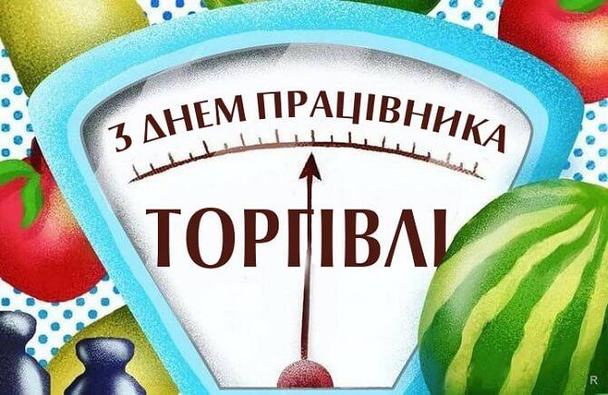 День працівників торгівлі України 2020 – оригінальні привітання 3