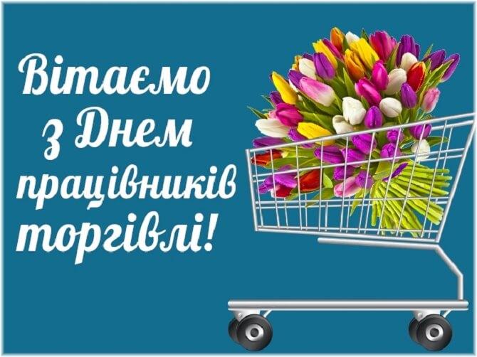 День працівників торгівлі України 2020 – оригінальні привітання 4