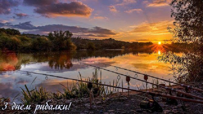 Привітання з Днем рибалки 2020