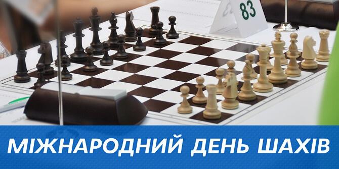 привітання в день шахів