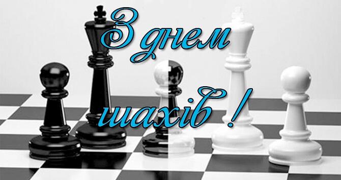 привітання з днем шахістів 2020