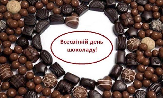 привітання в міжнародний день шоколаду