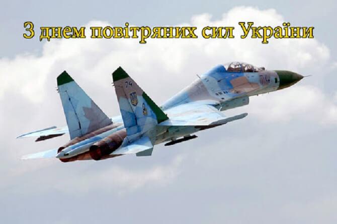Привітання з Днем ВПС України