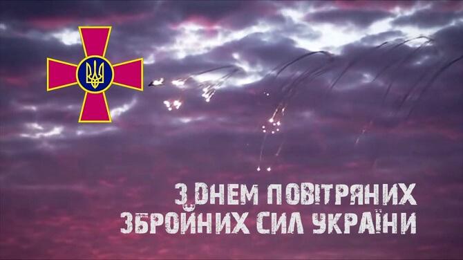 Привітання з днем Повітряних Сил  ЗСУ