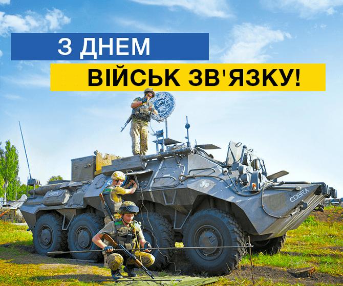 Привітання з Днем військ зв'язку України