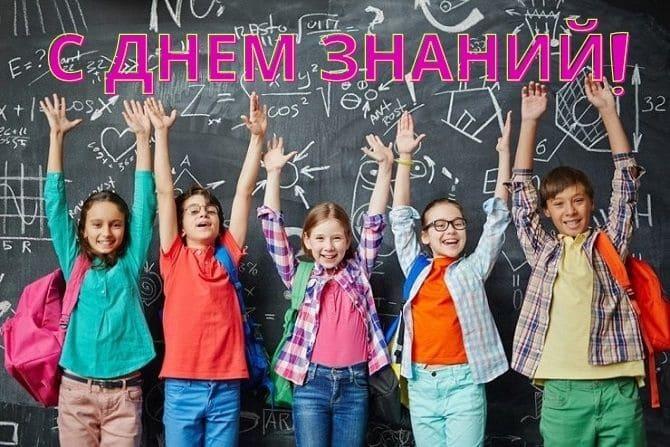 Красочные поздравления с Первым сентября – школьникам, учителям, родителям 2