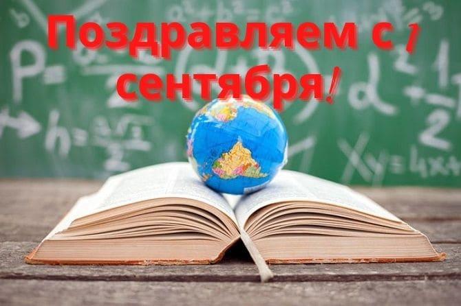 Красочные поздравления с Первым сентября – школьникам, учителям, родителям 3