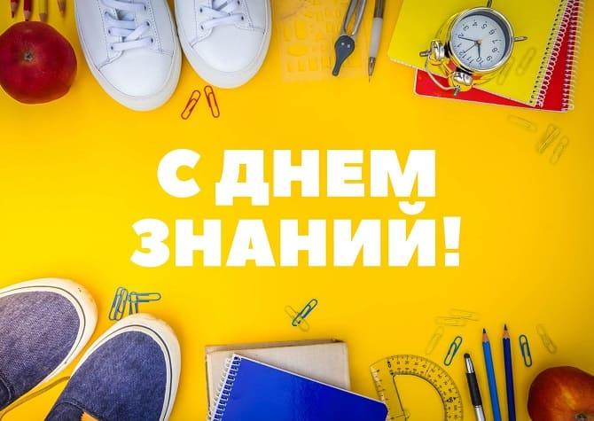 Красочные поздравления с Первым сентября – школьникам, учителям, родителям 5