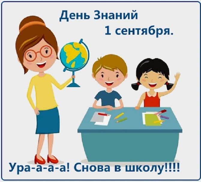 Красочные поздравления с Первым сентября – школьникам, учителям, родителям 6