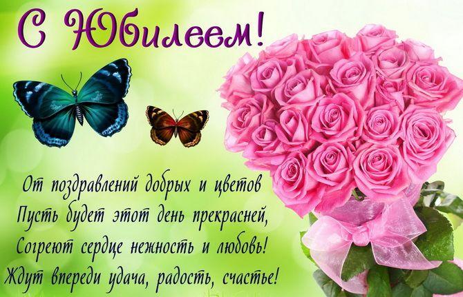 Красивые поздравления с юбилеем женщине 9