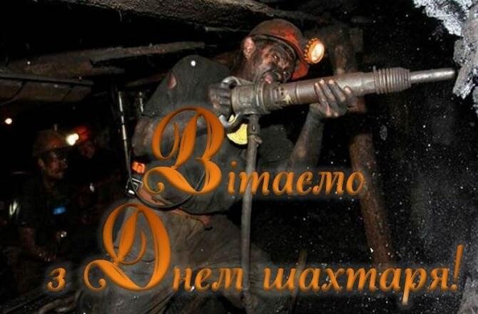 Привітання з Днем шахтаря 2020