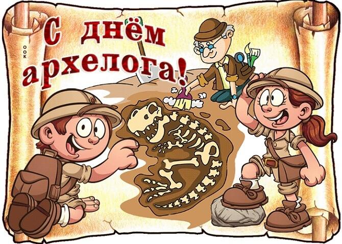Поздравления в День археолога