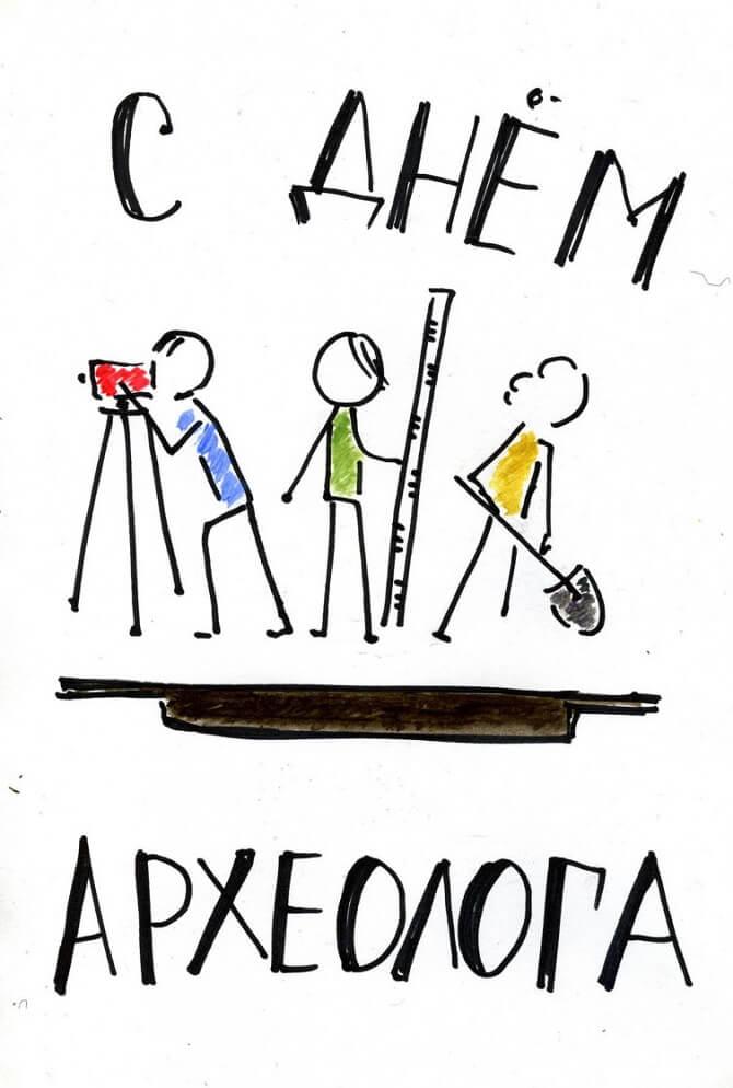 Поздравления с Днем археолога 2020