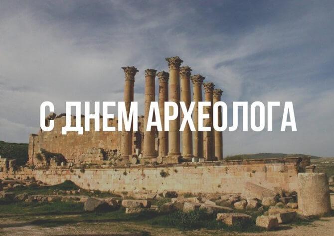 Поздравления археологов 2020