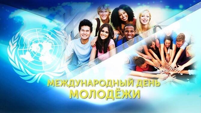 Поздравления в Международный день молодежи