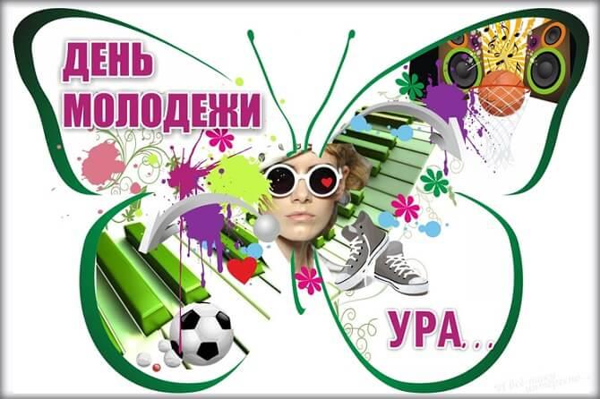 Поздравления с Международным днем молодежи 2020