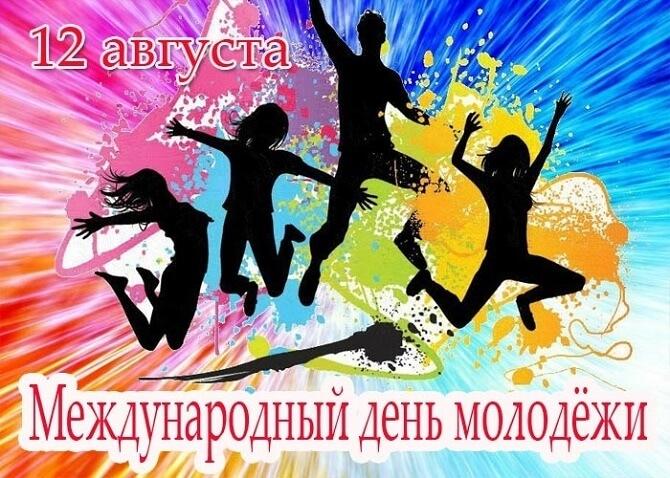 Поздравления в Международный день молодежи 2020