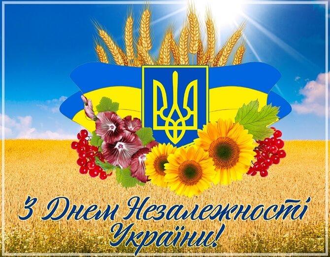 Привітання в День незалежності України 2020