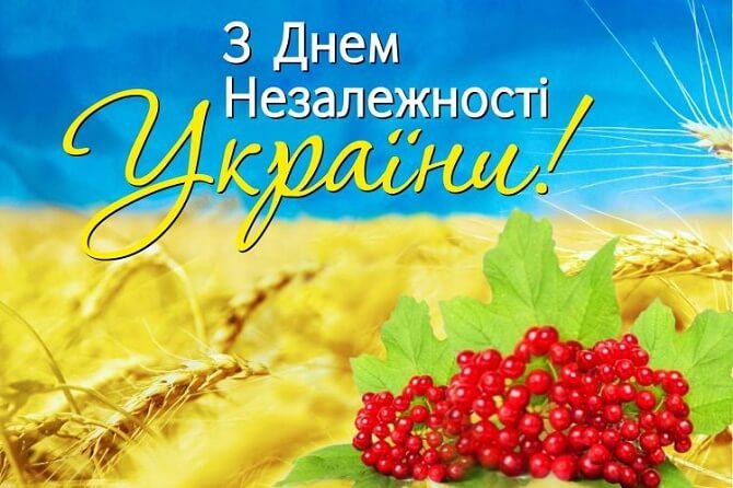 Привітання в День незалежності України
