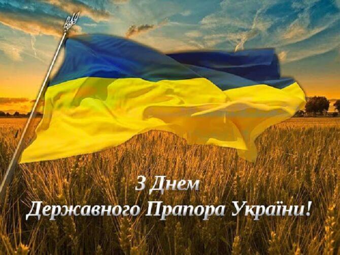 День прапора України 2020