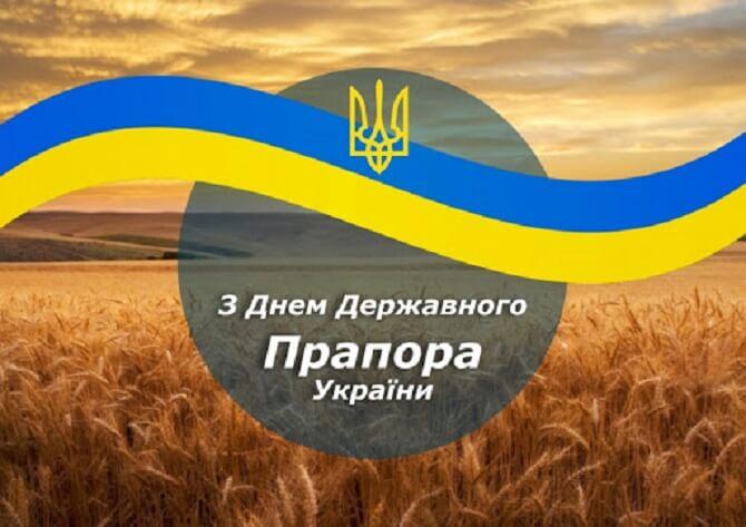 Привітання в День Державного прапора України 2020