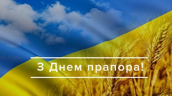 Привітання в День Державного прапора України