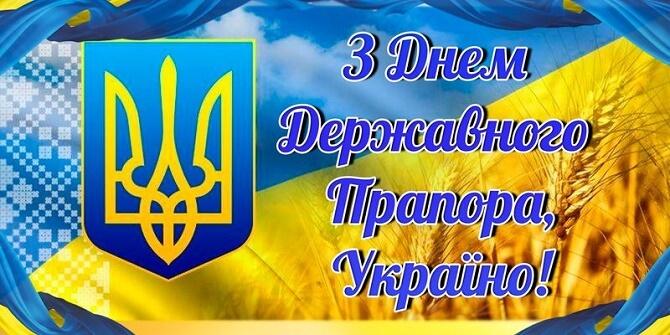 Привітання в День прапора України  2020
