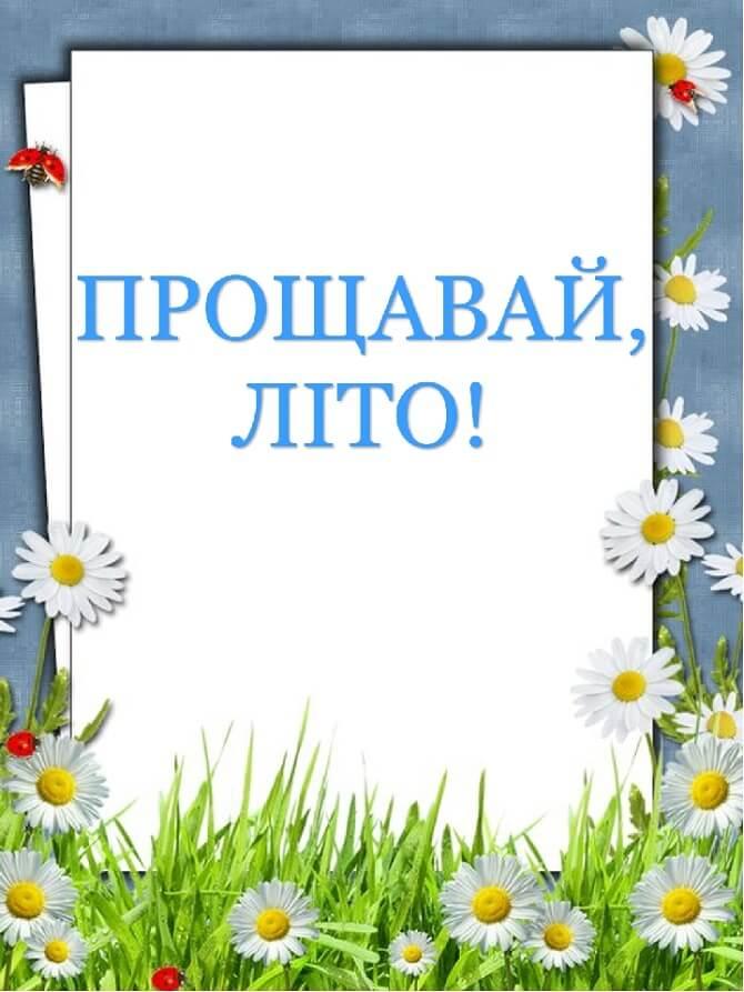 прощай літо
