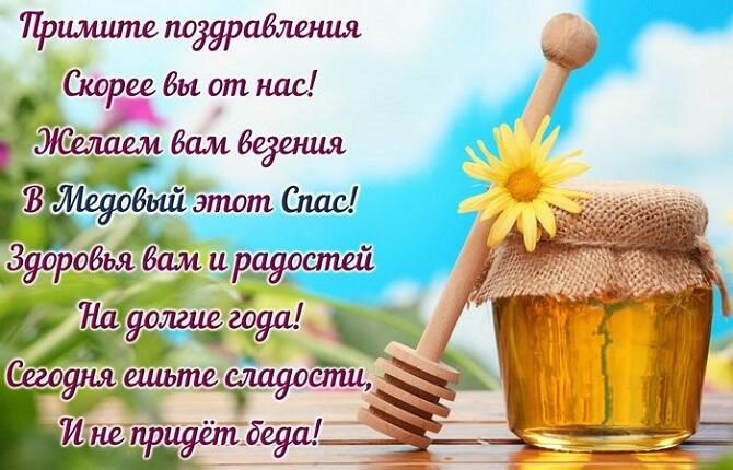 Поздравления с Медовым Спасом стихи