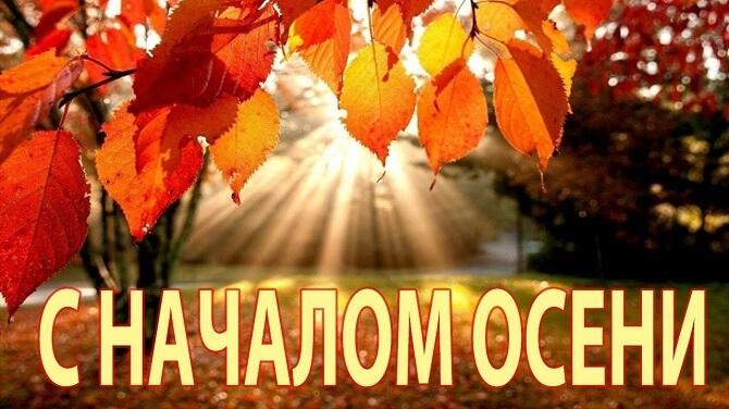 Поздравления в Первый день осени