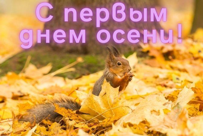 Первый день осени – красочные поздравления в стихах, открытках и прозе 1