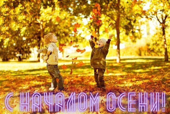 Первый день осени – красочные поздравления в стихах, открытках и прозе 2
