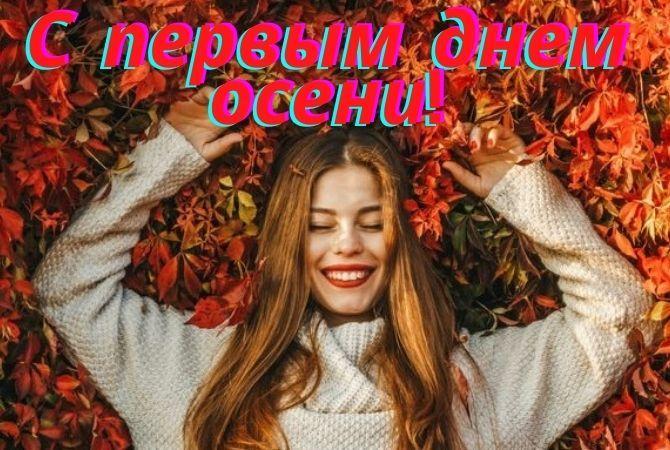 Первый день осени – красочные поздравления в стихах, открытках и прозе 3