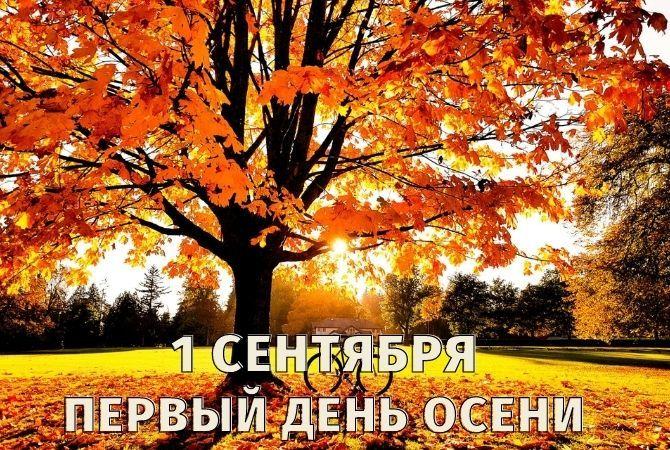 Первый день осени – красочные поздравления в стихах, открытках и прозе 5