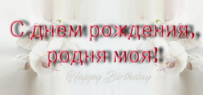 Красивые картинки с днем рождения женщине 14