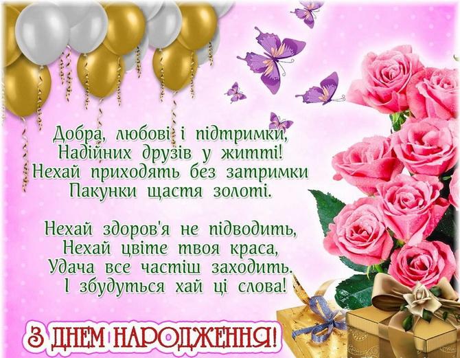 Красиві картинки з днем народження жінці 1
