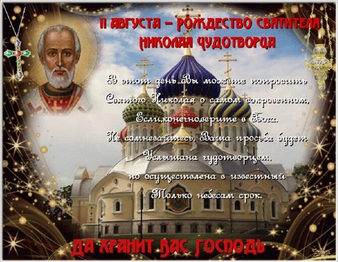 Поздравления с Рождеством Святителя Николая Чудотворца