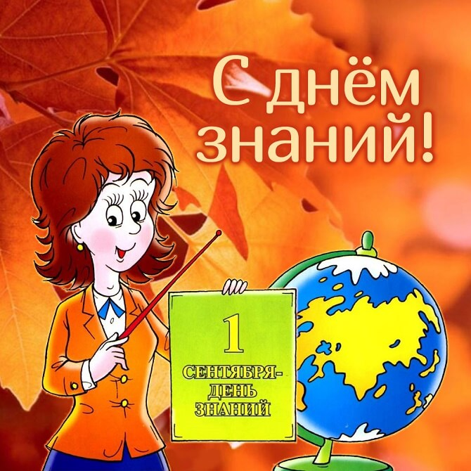 Поздравления с 1 сентября картинки