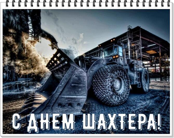 Поздравления с Днем шахтера в картинках и открытках