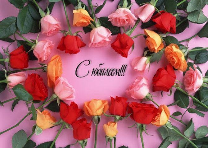 Красивые поздравления с юбилеем женщине 2