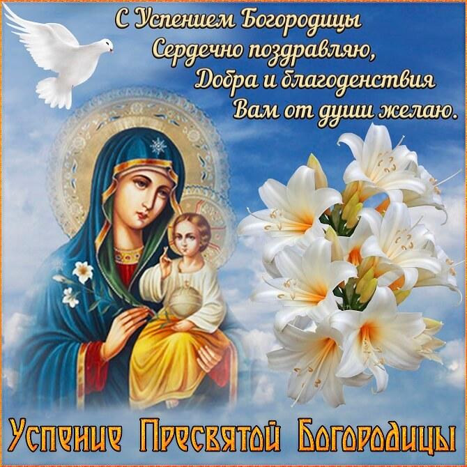 Поздравления с Успением Пресвятой Богородицы