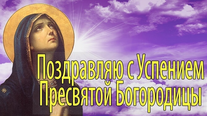 Поздравления с Успением Пресвятой Богородицы 2020